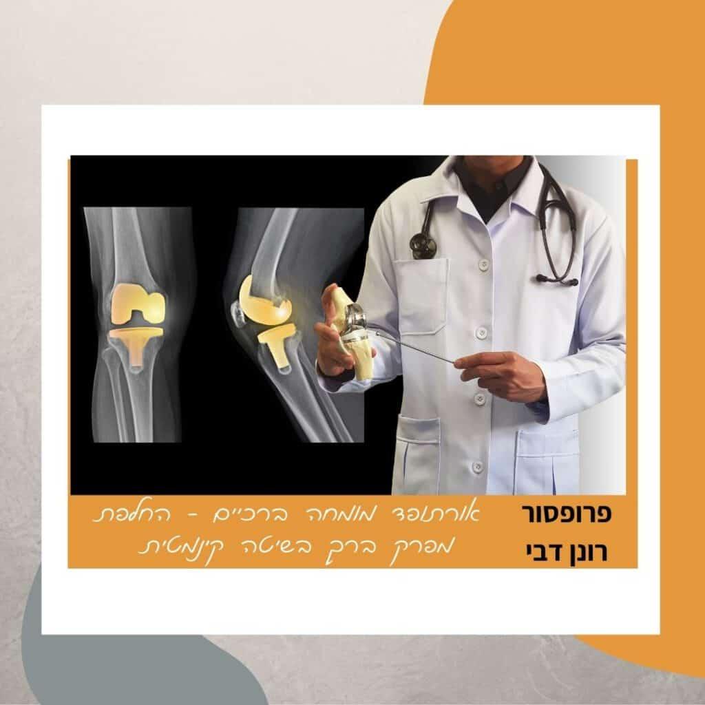 פרופ' רונן דבי. אורתופד מומחה ברכיים - החלפת מפרק ברך בשיטה קינמטית