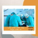 ניתוח החלפת מפרק ברך - מה עושים בניתוח?