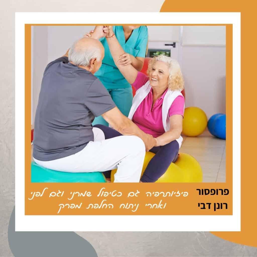 פיזיותרפיה גם כטיפול שמרני וגם לפני ואחרי ניתוח החלפת מפרק