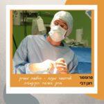 פרופ' רונן דבי, אורתופד מנתח - החלפת מפרק ברך בשיטה הקינמטית