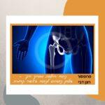ניתוח החלפת מפרק ירך - שולחן ניתוחים לניתוח בגישה קדמית