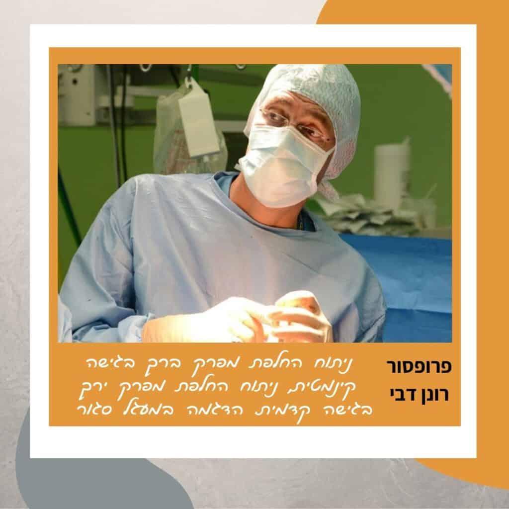 ניתוח החלפת מפרק ברך בגישה קינמטית, ניתוח החלפת מפרק ירך בגישה קדמית. הדגמה במעגל סגור