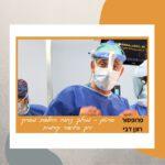 סרטון - מהלך ניתוח החלפת מפרק ירך בגישה קדמית