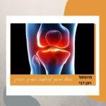 טיפול חדשני להחלפת מפרק הברך