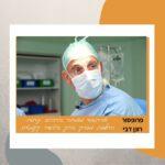 פרופ' דבי - אורתופד מומחה ברכיים -ניתוח החלפת מפרק ברך בגישה קינמטית
