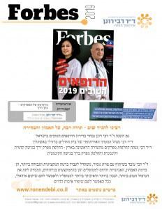 הרופאים הטובים בישראל 2019