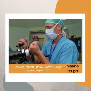 ניתוח החלפת מפרק בגישה קדמית - מה עושים בניתוח