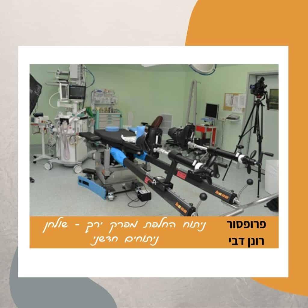 ניתוח החלפת מפרק ירך - שולחן הניתוחים הייחודי