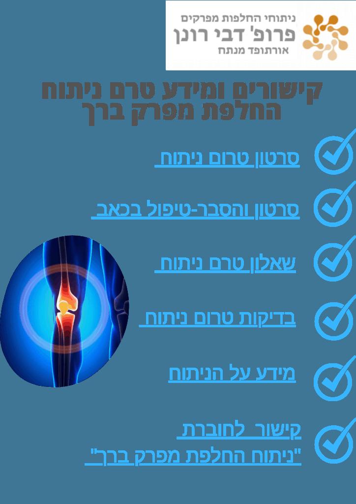טרום ניתוח החלפת ברך