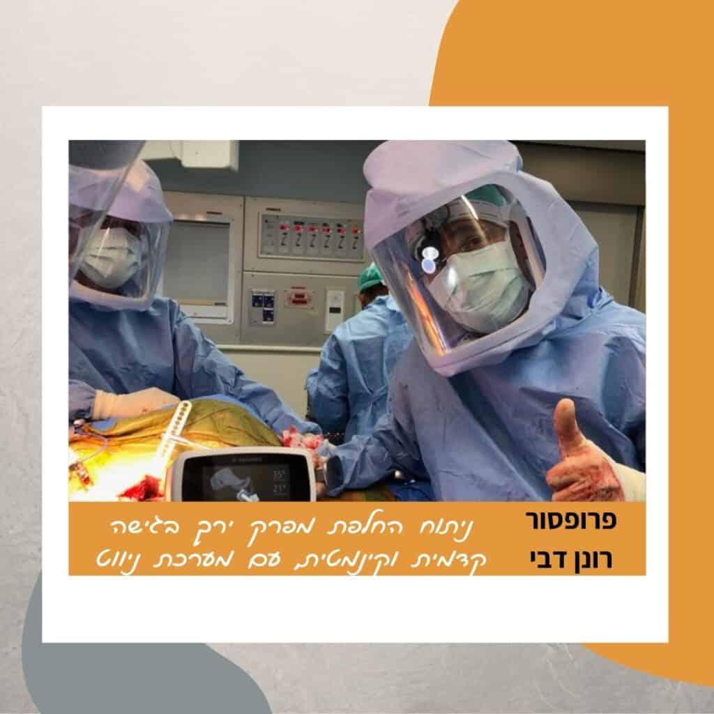 ניתוח החלפת מפרק ירך בגישה קדמית וקינמטית, עם מערכת ניווט