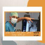 ניתוח החלפת מפרק ירך - שיקוף ודיוק במהלך הניתוח