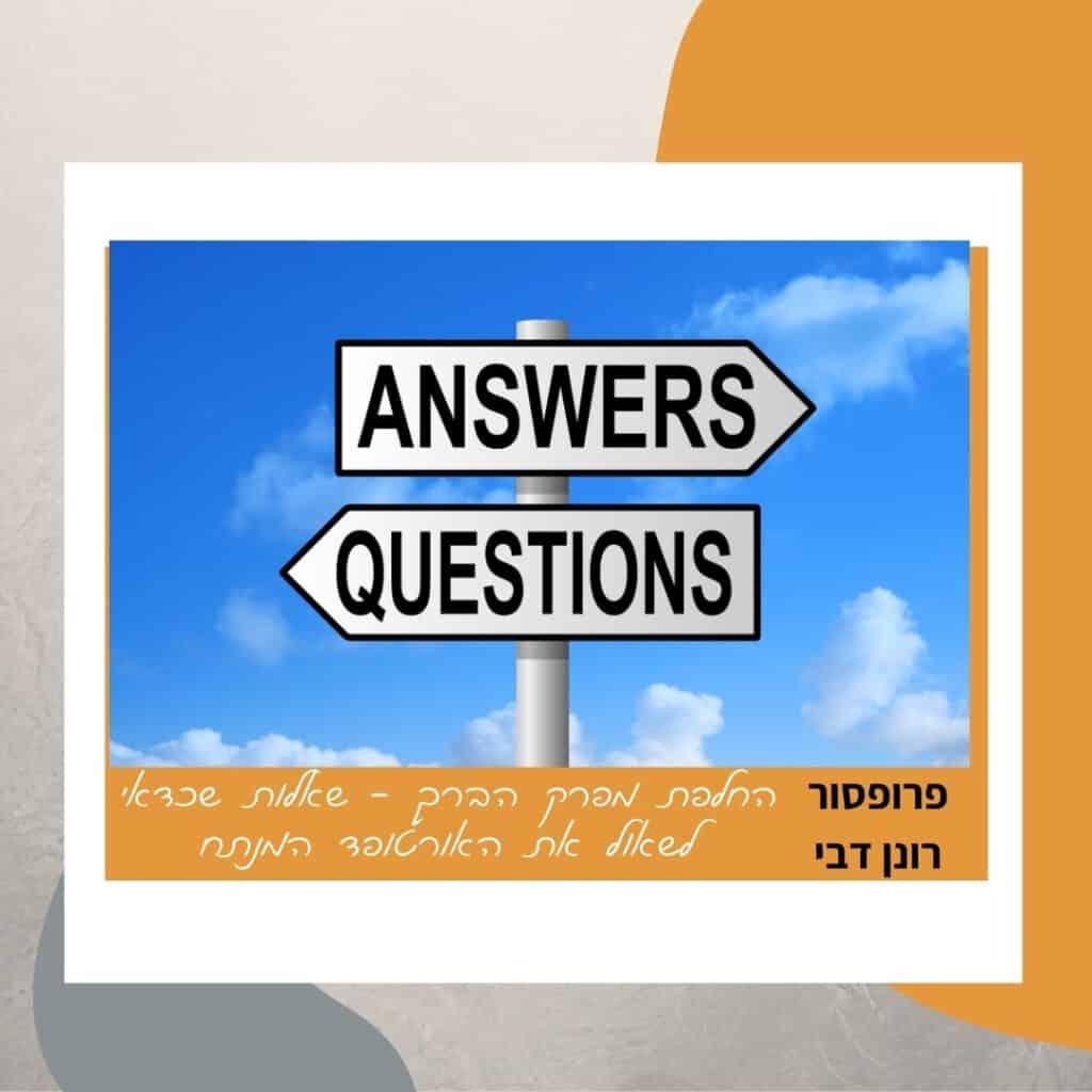 ניתוח החלפת מפרק ברך - שאלות ותשובות