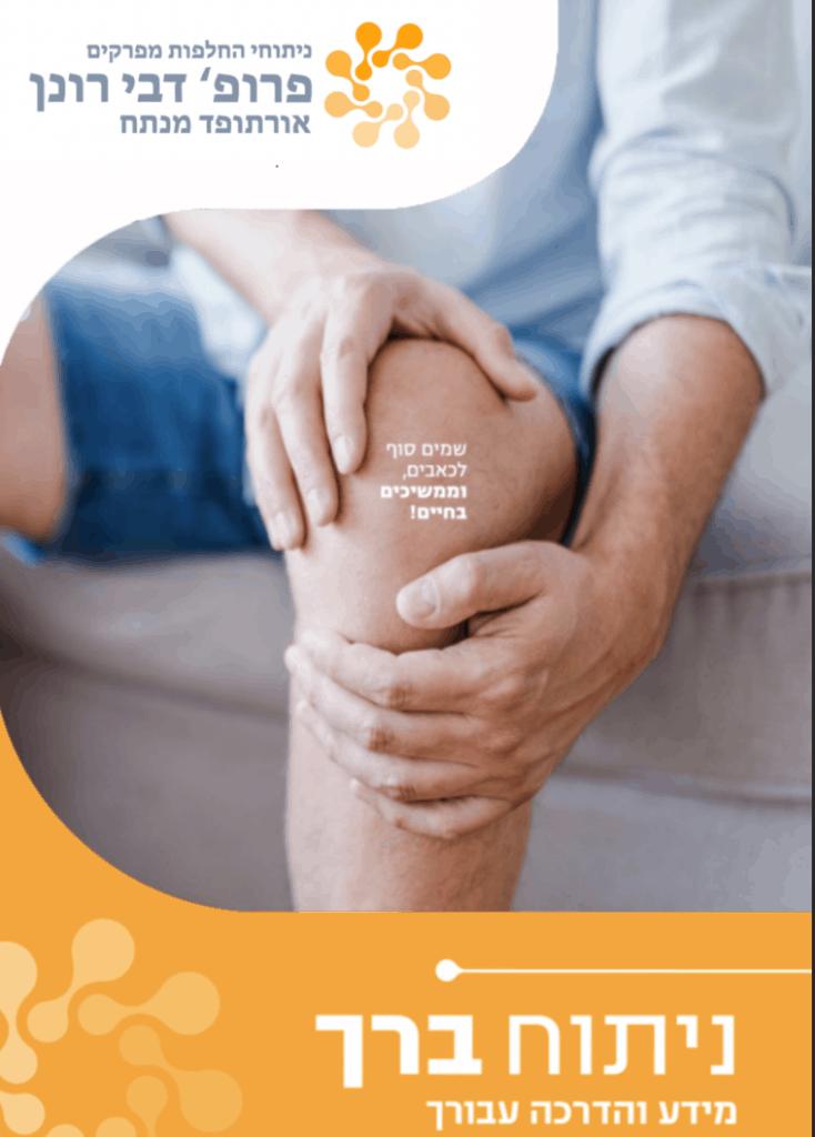 ניתוח החלפת ברך - חוברת הכנה