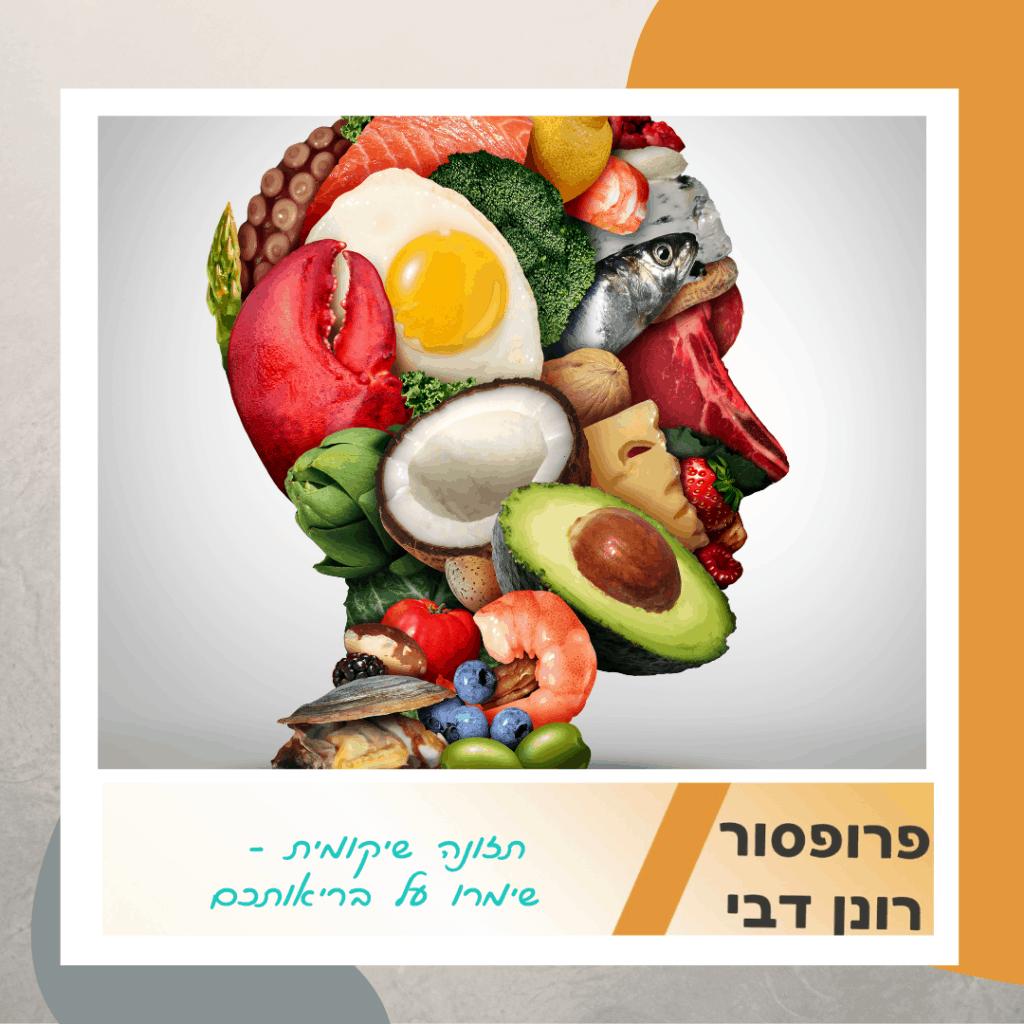 תזונה שיקומית - שימרו על בריאותכם