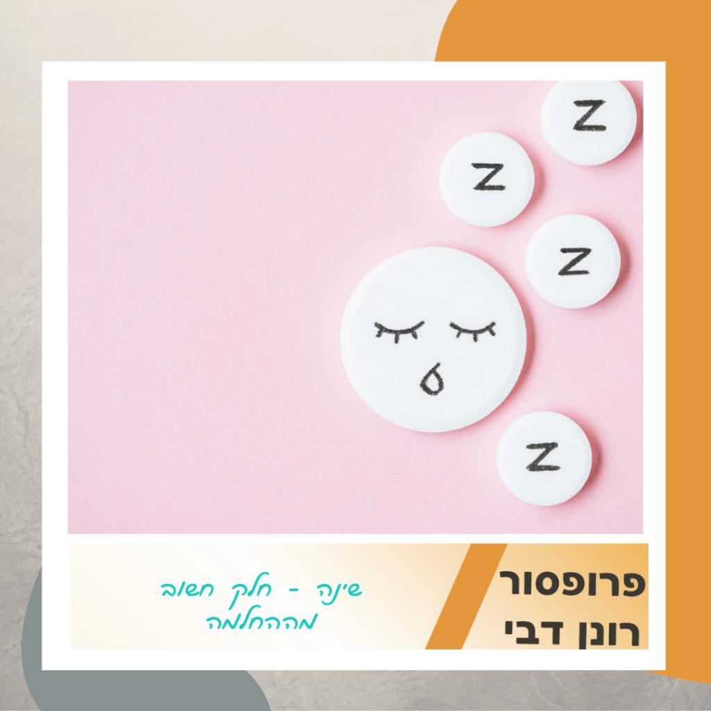 שינה - חלק חשוב מההחלמה
