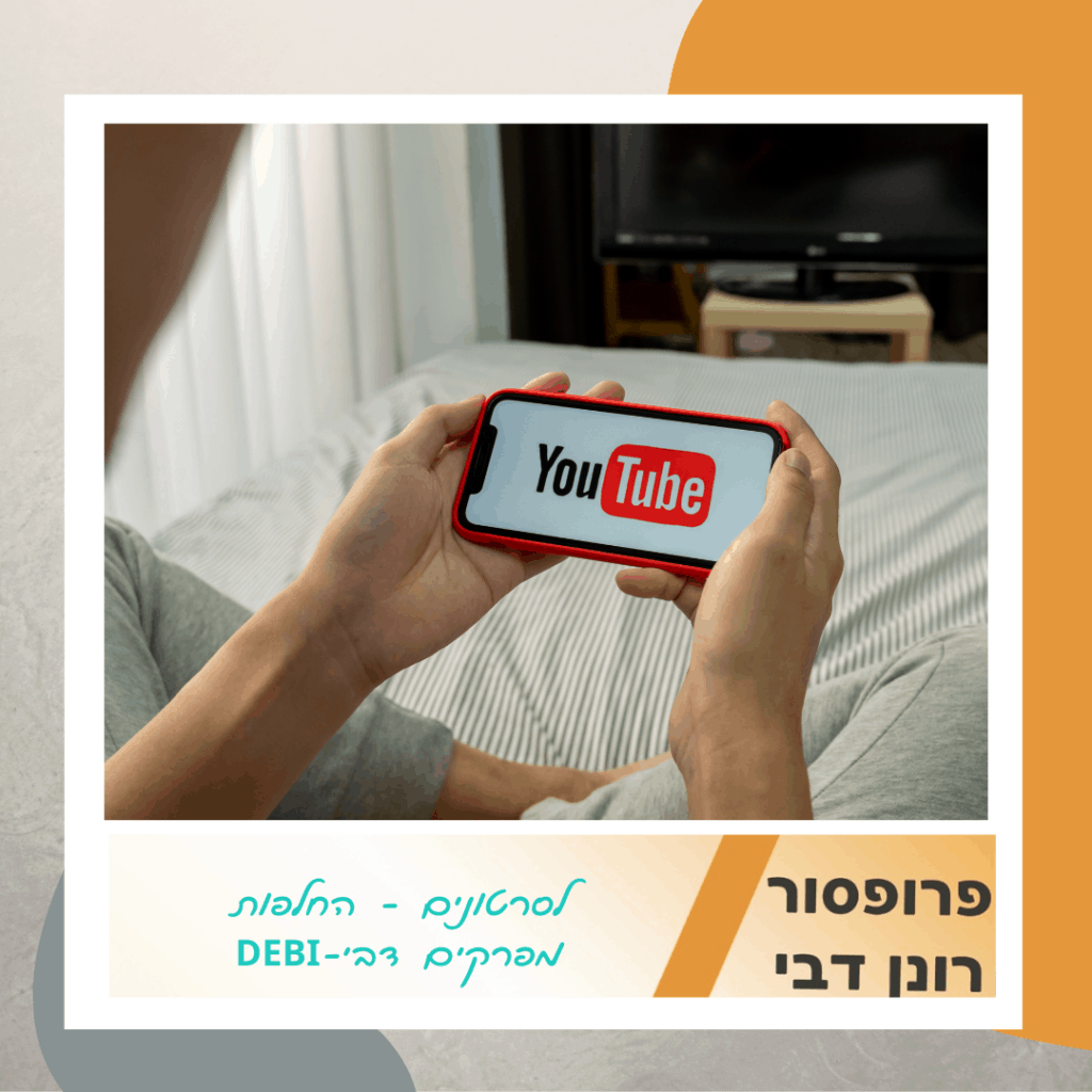 יוטיוב - YUOTUBE סרטון החלפת מפרק