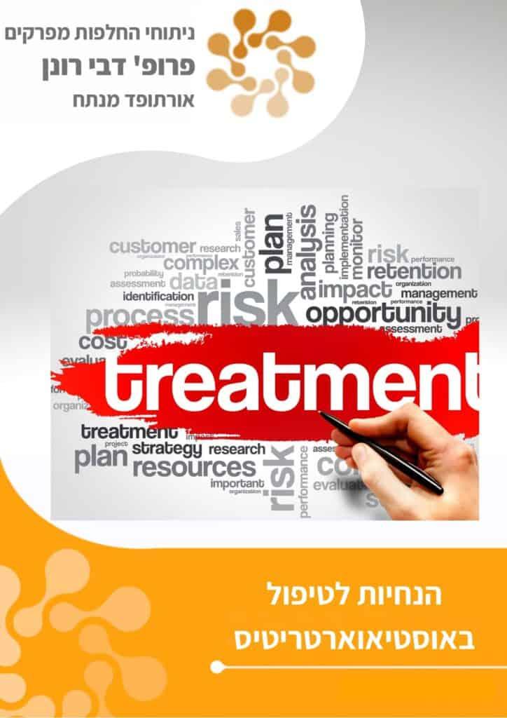 טיפול באוסטיאוארטריטיס-3