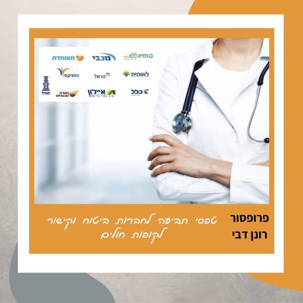 טפסיתביעה לחברות ביטוחוקישור לקופות חולים
