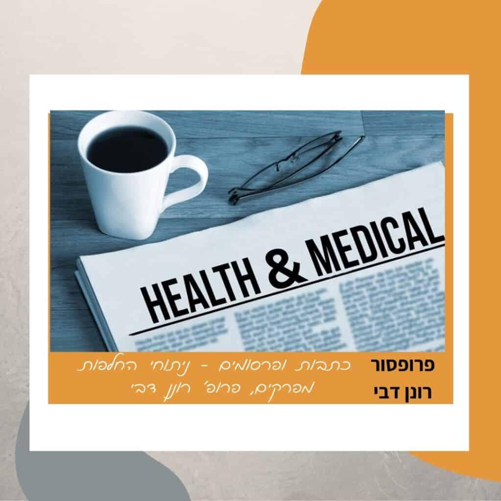 כתבות ופרסומים - ניתוחי החלפות מפרקים, פרופ' רונן דבי