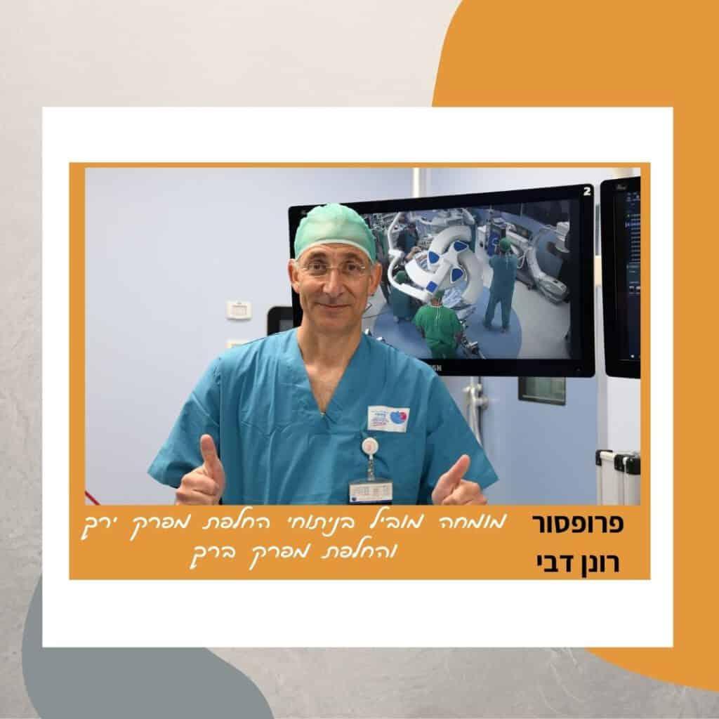 מומחה מוביל בניתוחי החלפת מפרק ירך והחלפת מפרק ברך