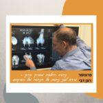 ניתוח החלפת מפרק ברך - מידע לפני ניתוח, על הניתוח ועל השיקום.