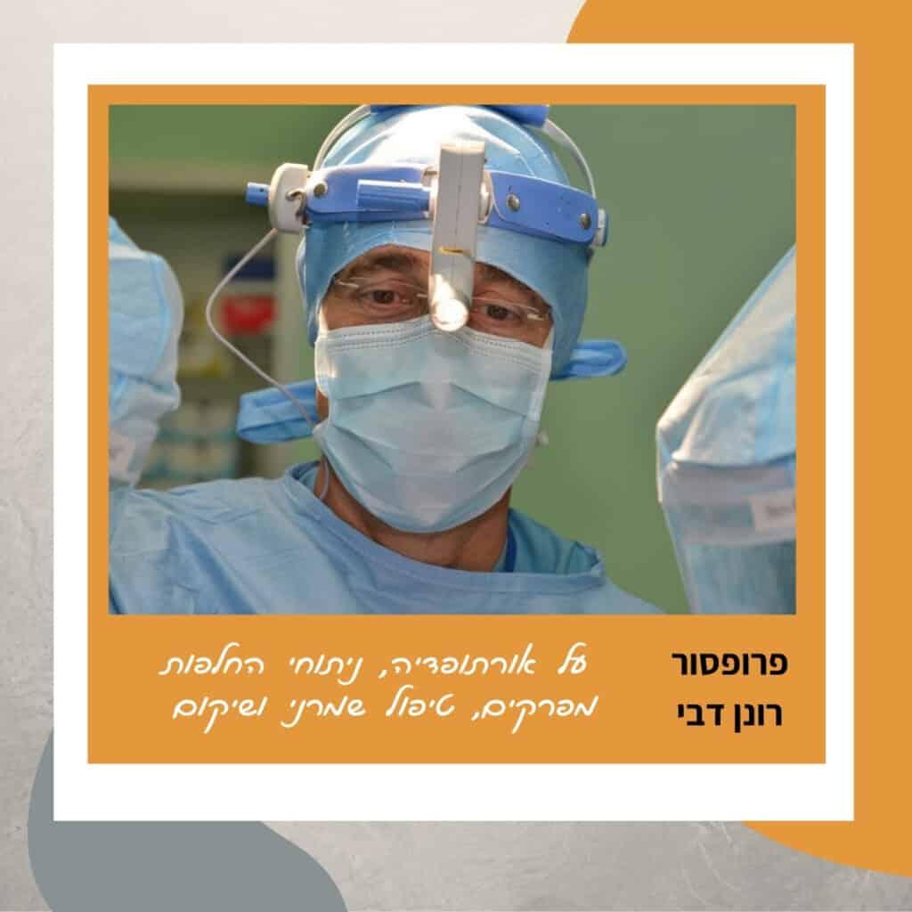 ניתוח החלפת מפרק ברך, החלפת מפרק ירך ,פרופ' דבי אורתופד מנתח