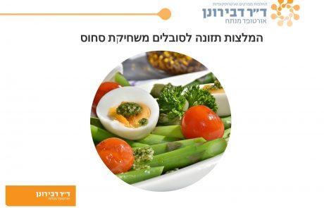 המלצות תזונה לסובלים מעודף משקל ומשחיקת סחוס