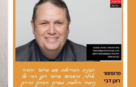 תכנית הבריאות בהגשת פרופסור יהודה אדלר ובהשתתפות מומחי הרפואה הבכירים בישראל