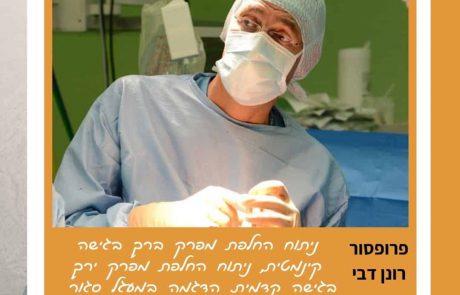 """ניתוח במעגל סגור: במסגרת קורס העשרה לכירורגיה של הירך, בהנחיית ד""""ר רונן דבי , התקיים ניתוח במעגל סגור בבית החולים ברזילי באשקלון"""