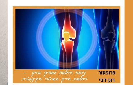 החלפת ברך קינמטית – שחזור מפרק הברך בצורה האנטומית