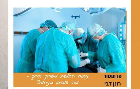 ניתוח החלפת מפרק ברך – מה עושים בניתוח