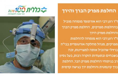 שירותי בריאות כללית – פרופ' רונן דבי