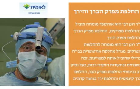 """קופת חולים לאומית – ד""""ר רונן דבי, החלפת מפרק ירך וברך"""