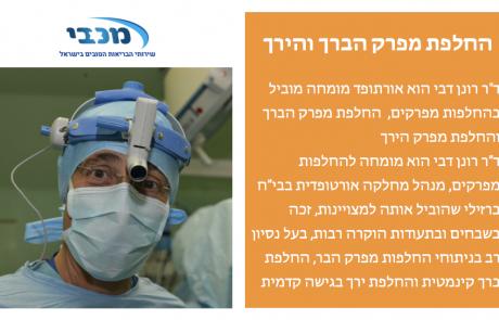 """מכבי שירותי בריאות – ד""""ר רונן דבי, החלפת מפרק ירך וברך"""