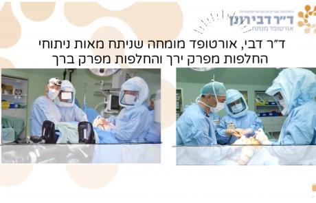 שיקום אחרי ניתוח החלפת מפרק ירך