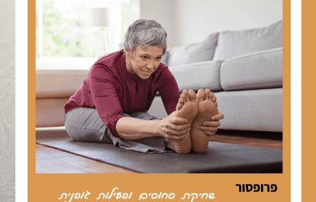 שחיקת סחוסים: כאב ופעילות גופנית.