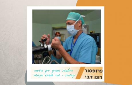 החלפת ירך בגישה קדמית – שולחן ניתוחים חדשני המאפשר ניתוח מדוייק יותר.