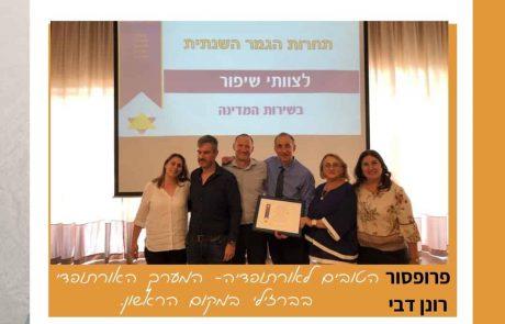 פרס מצויינות למחלקה האורתופדית בברזילי בראשות ד״ר רונן דבי