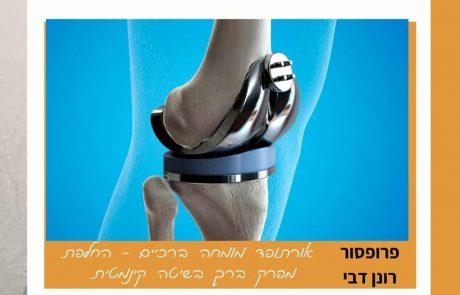 ניתוח חדשני להחלפת פרק הברך שתל חדשני, לראשונה בישראל.