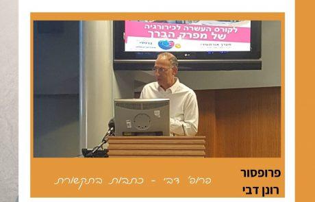 """ד""""ר רונן דבי ערך יום עיון, בו השתתפו בכירי האורתופדים בישראל"""