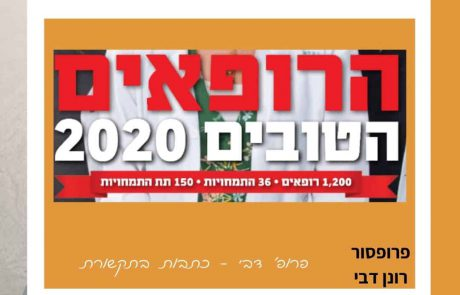 הרופאים הטובים בישראל 2020