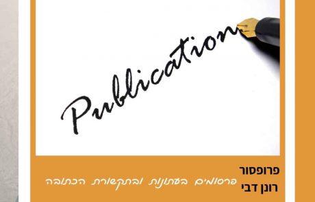 פרסומים, מחקרים ומאמרים בהשתתפות פרופ' רונן