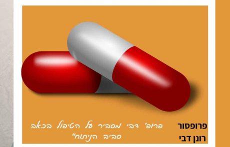 הטיפול בכאב-  פרוטוקול טיפול בכאב טרם הניתוח, במהלכו ולאחריו.
