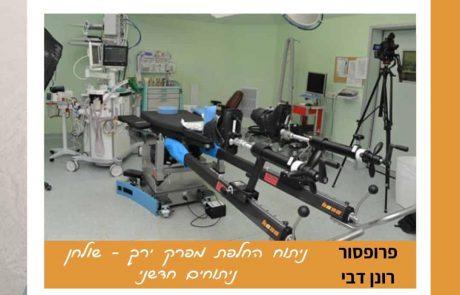 בשורות לזקוקים להחלפת מפרק ירך- כתבה בYNET על שולחן הניתוחים הייחודי להחלפת מפרק ירך בשיטה קדמית