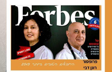 הרופאים הטובים בישראל 2019 (פורבס ישראל)