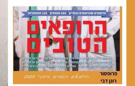 הרופאים הטובים בישראל