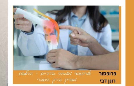 החלפת מפרק הברך – הסבר